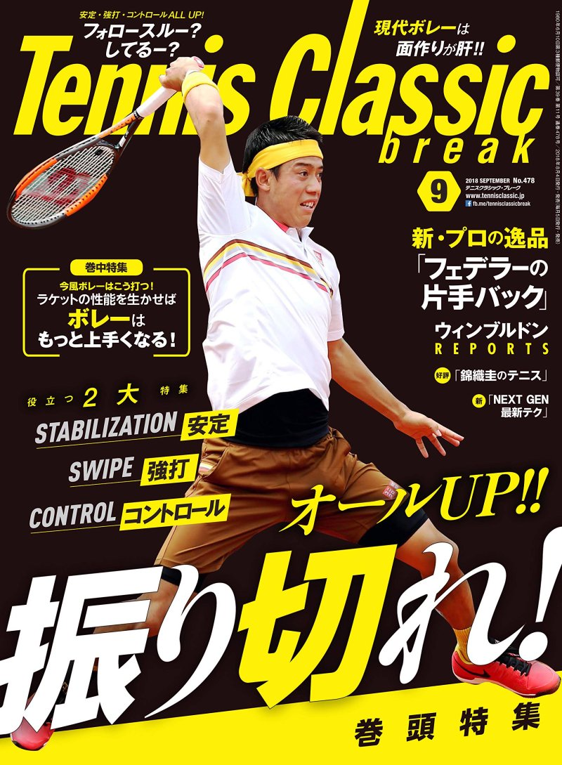 Tennis Classic Break 9月號/2018