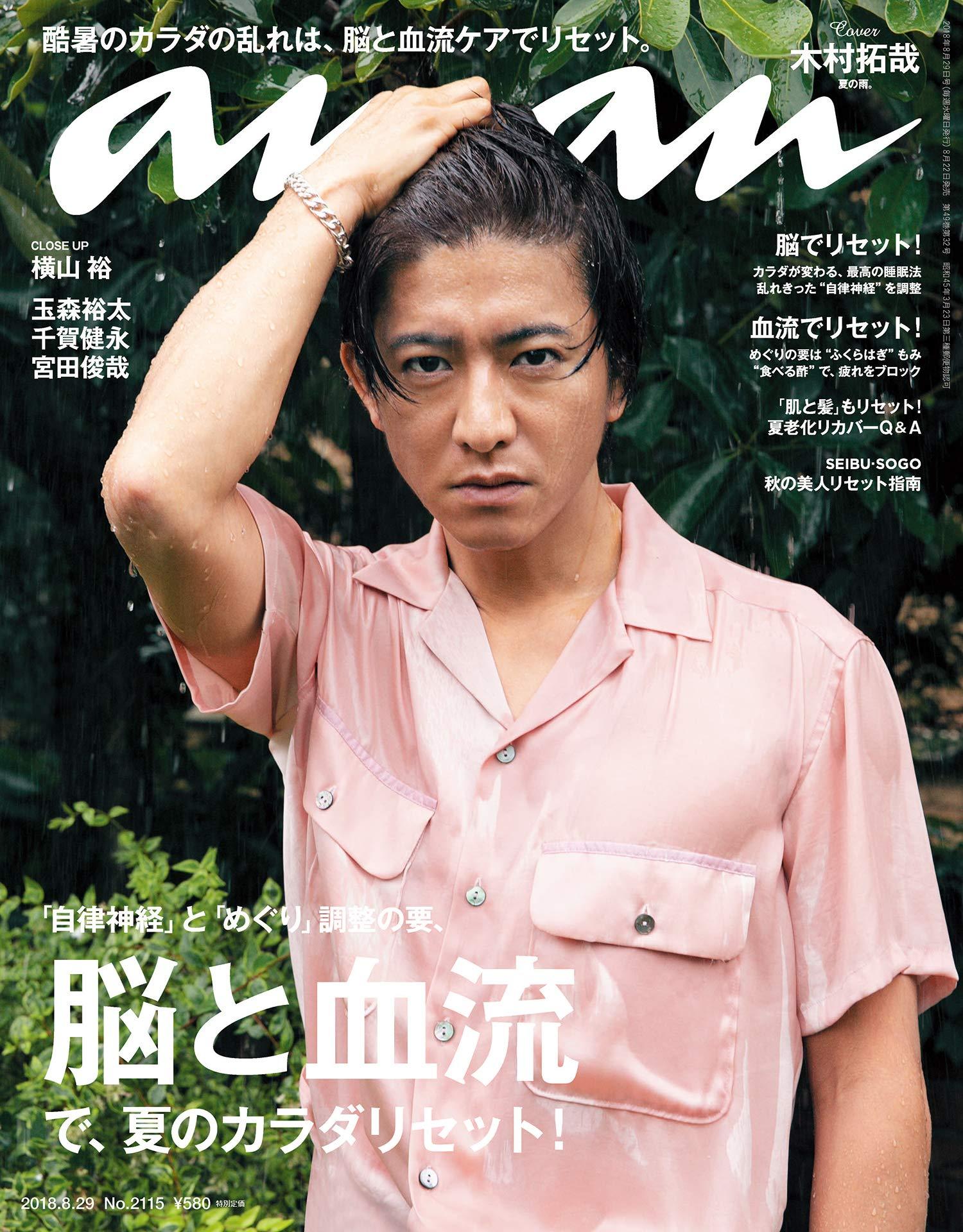 an.an (海報版)8月29日/2018