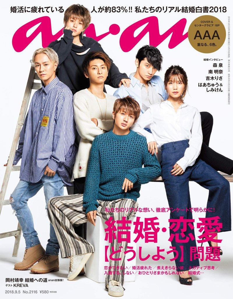 an.an (海報版)9月5日/2018