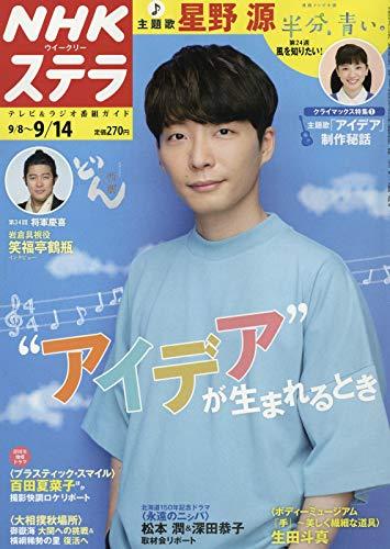 NHK STERA 9月14日/201