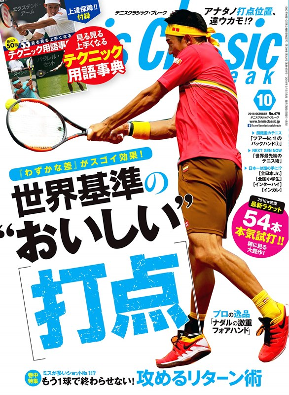 Tennis Classic Break 10月號/2018
