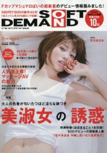月刊SOFT ON DEMAND DVD 11月號/2018