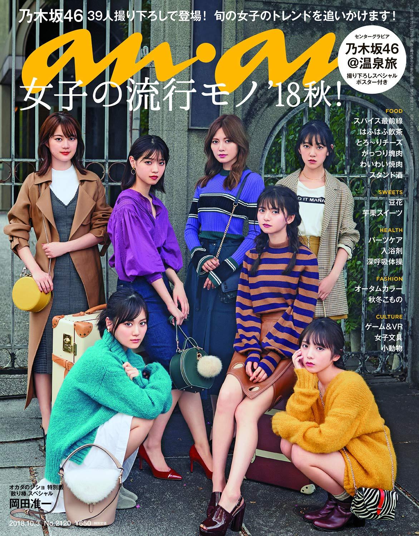 an.an (海報版)10月3日/2018