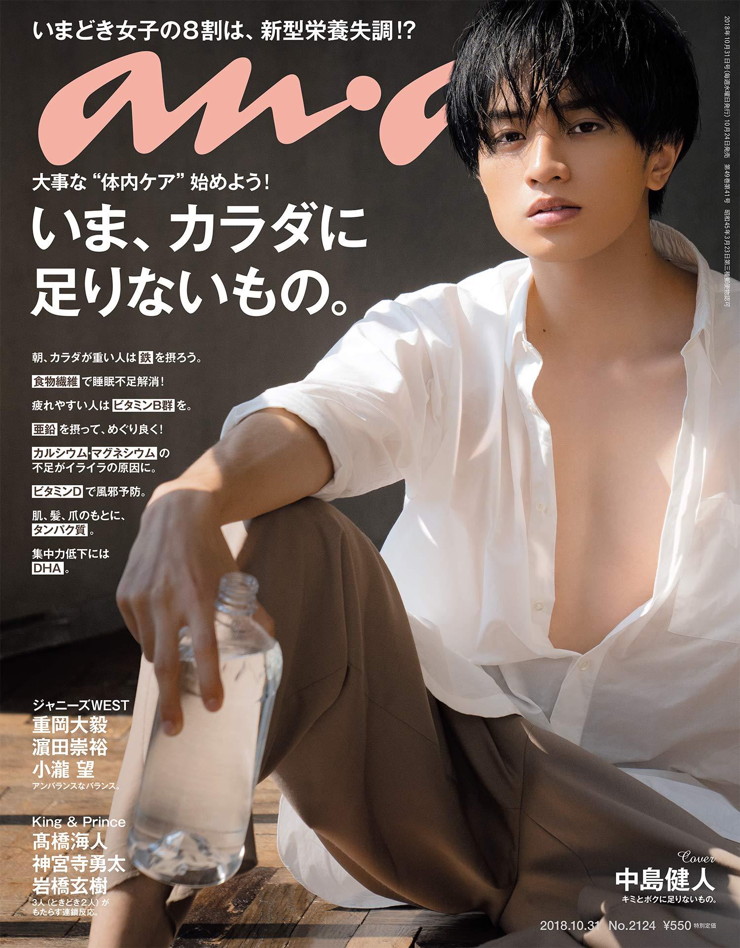 an.an (海報版)10月31日/2018