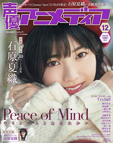 日本卡通配音員最新情報 12月號/2018(航空版)