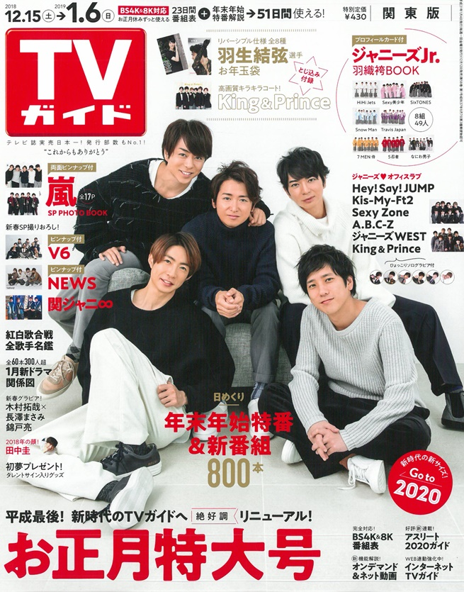 TV Guide 1月4日/2019