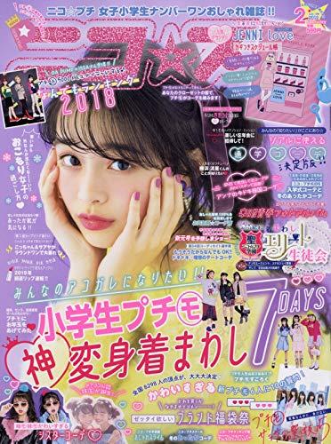 NICO☆PUCHI 2月號/2019