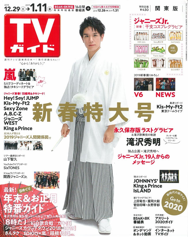 TV Guide 1月11日/2019