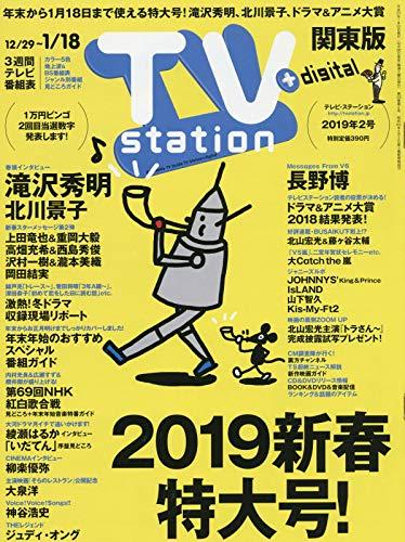 TV station 1月12日/2019