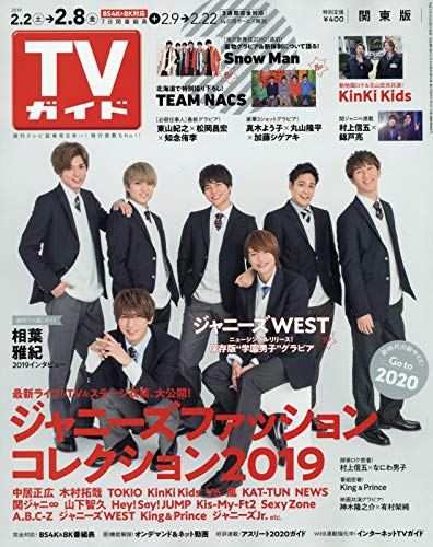 TV Guide 2月8日/2019