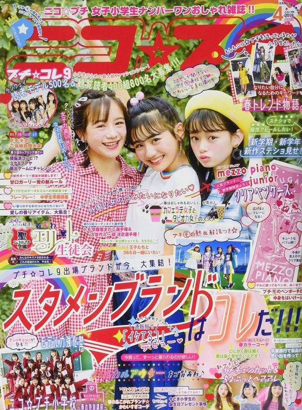 NICO☆PUCHI 4月號/2019