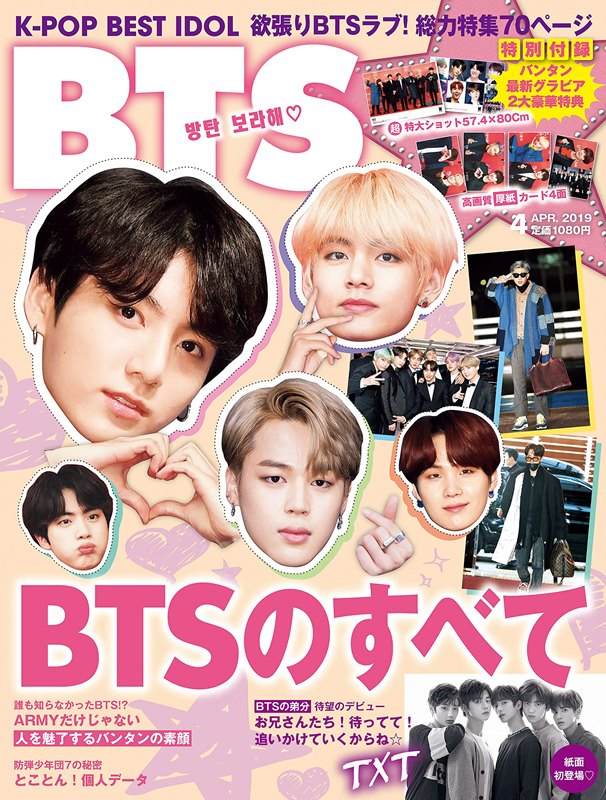 K-POP BEST IDOL 4月號/2019