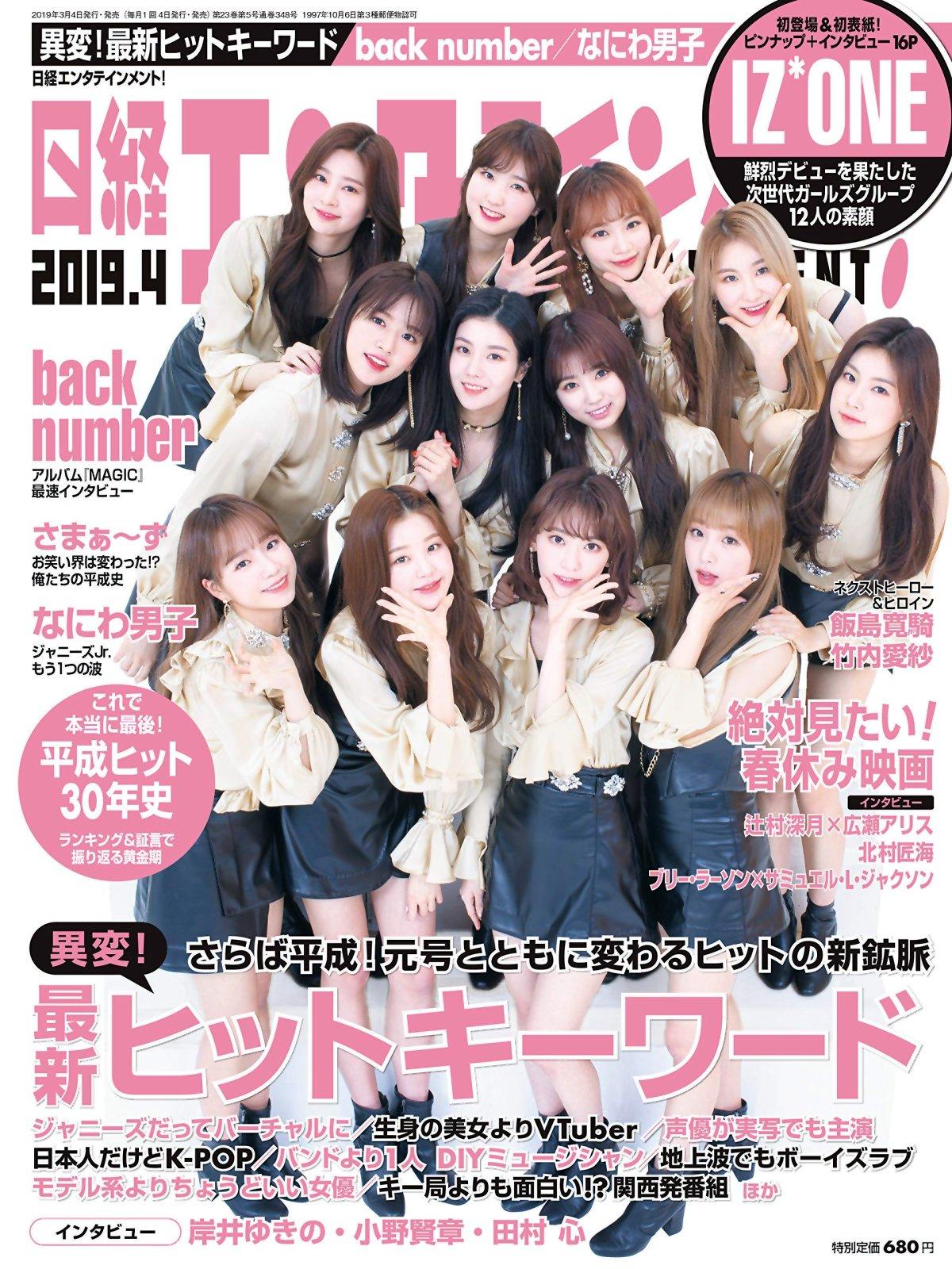 日經娛樂月刊 4月號/2019