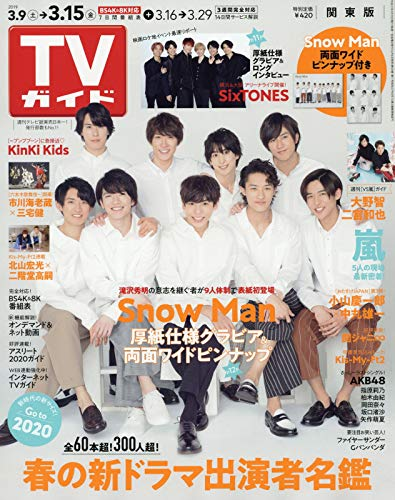 TV Guide 3月15日/2019