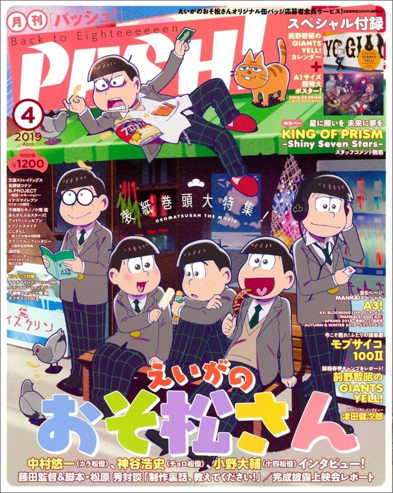 日本卡漫電玩流行最前線 4月號/2019(航空版)