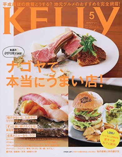 月刊KELLY 5月號/2019