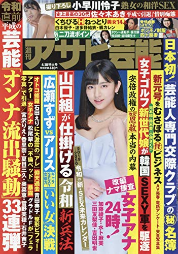 週刊ASAHI藝能 4月18日/2019