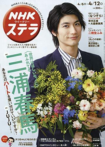 NHK STERA 4月12日/2019