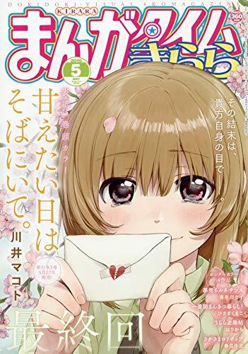 Manga Time Kirara 5月號/2019