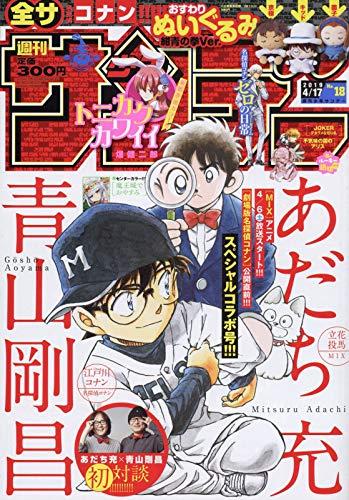 週刊少年SUNDAY 4月17日/2019