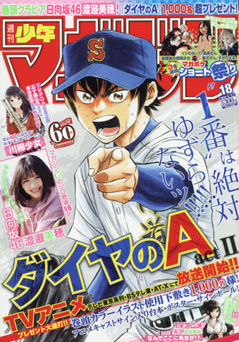 週刊少年Magazine 4月17日/2019