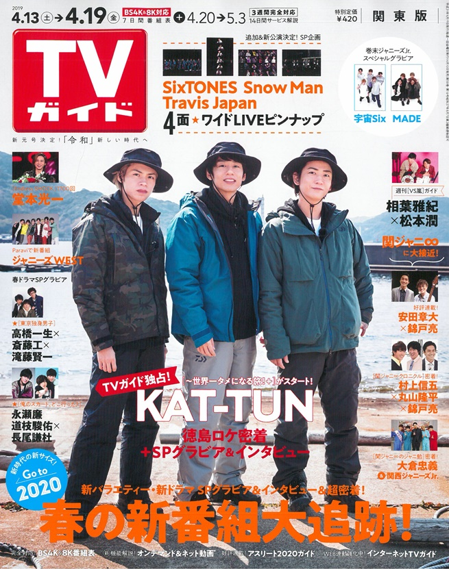 TV Guide 4月19日/2019