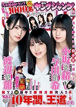 週刊YOUNG JUMP 5月23日/2019