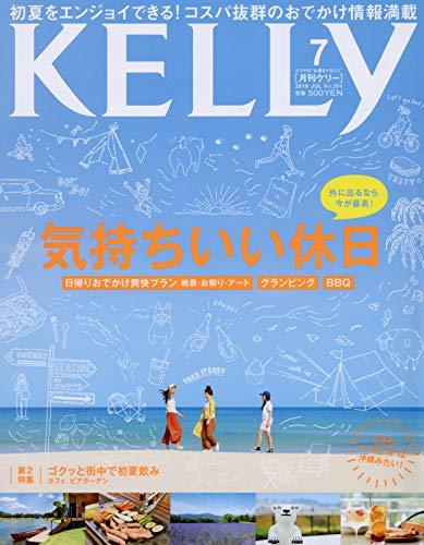 月刊KELLY 7月號/2019