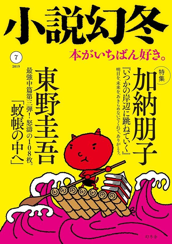 小說幻冬 7月號/2019