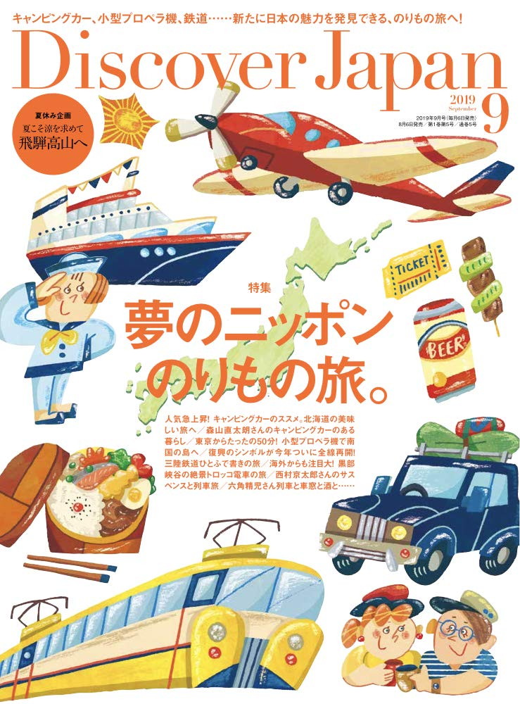 Discover Japan 9月號/2019