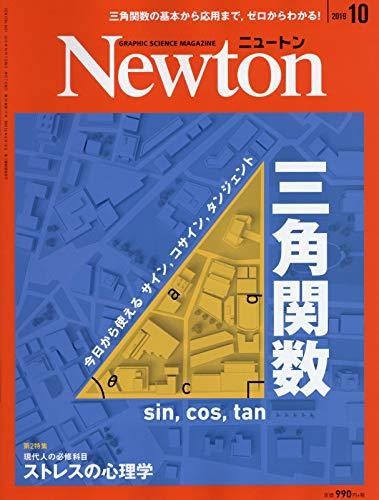 Newton 10月號/2019