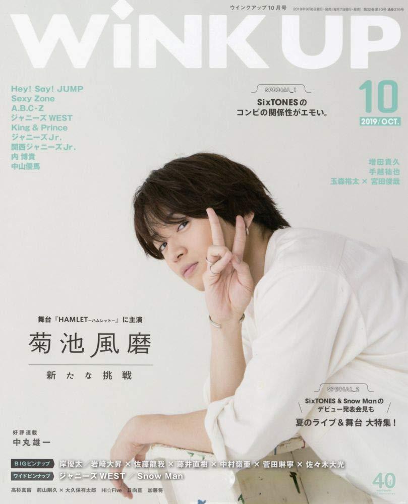 Wink up 10月號/2019