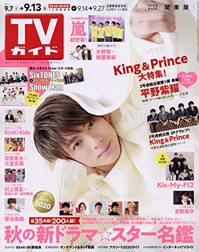TV Guide 9月13日/2019