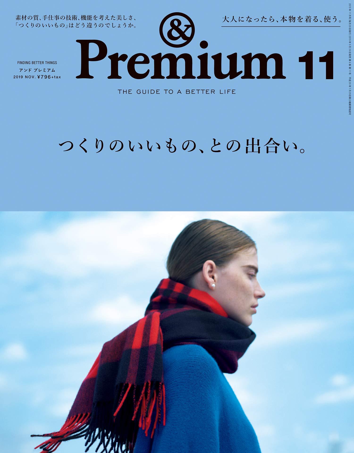 &Premium 11月號/2019