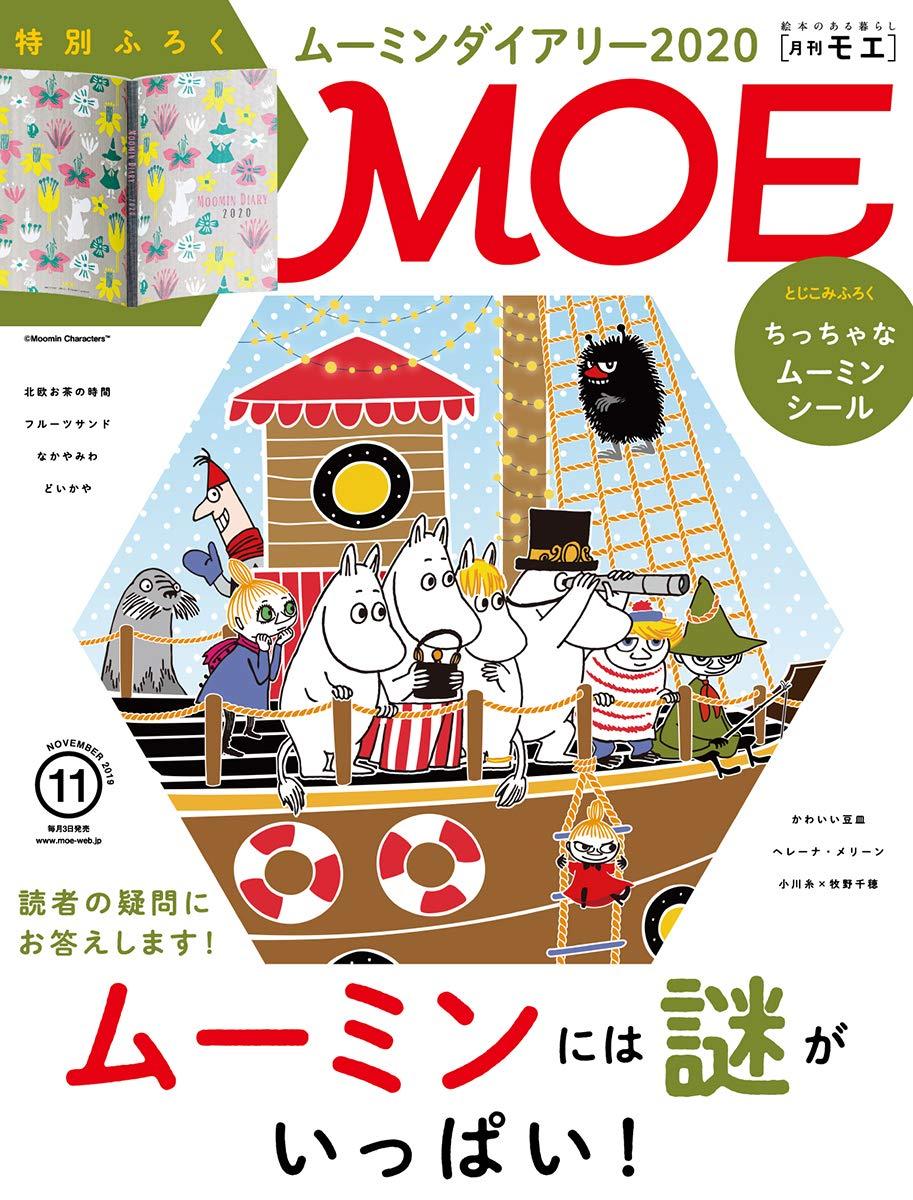 MOE 11月號/2019(航空版)