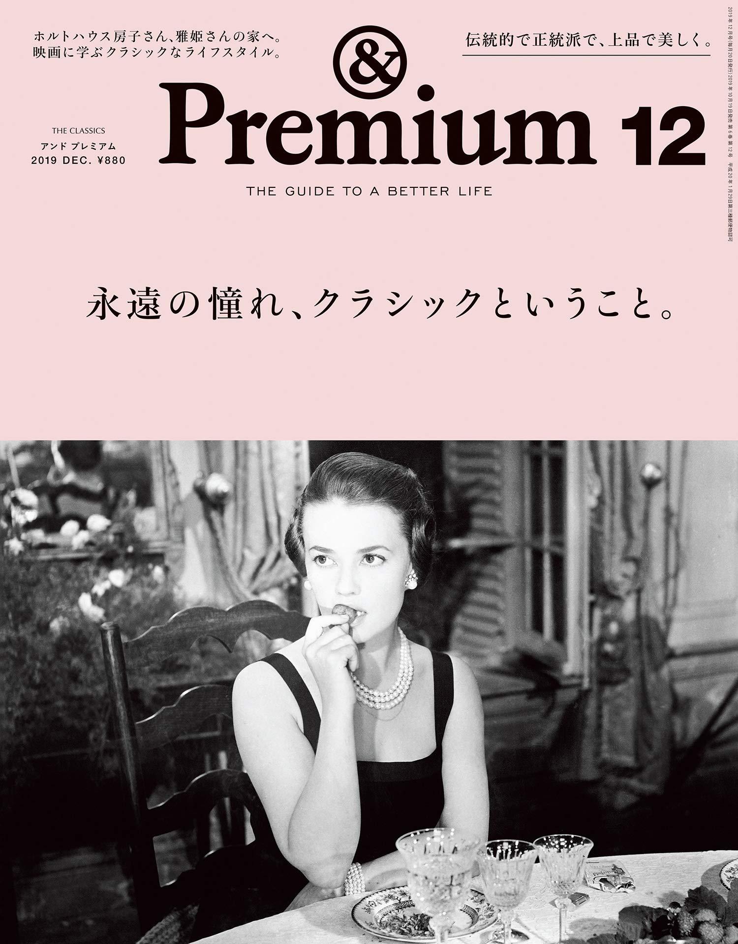 &Premium 12月號/2019