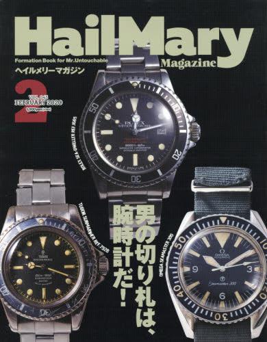 Hail Mary Magazine 2月號/2020