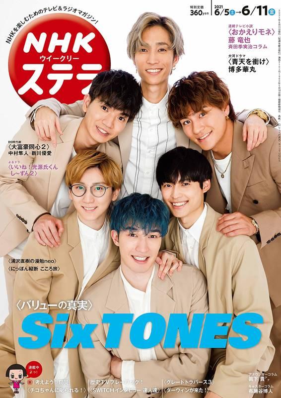 NHK STERA 6月11日...