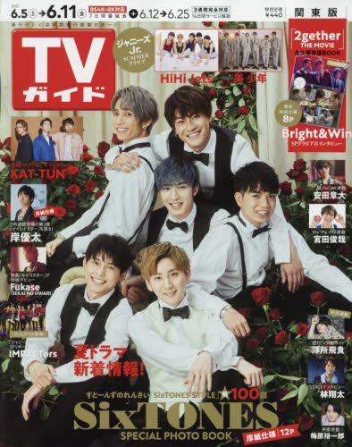 TV Guide 6月11日/...