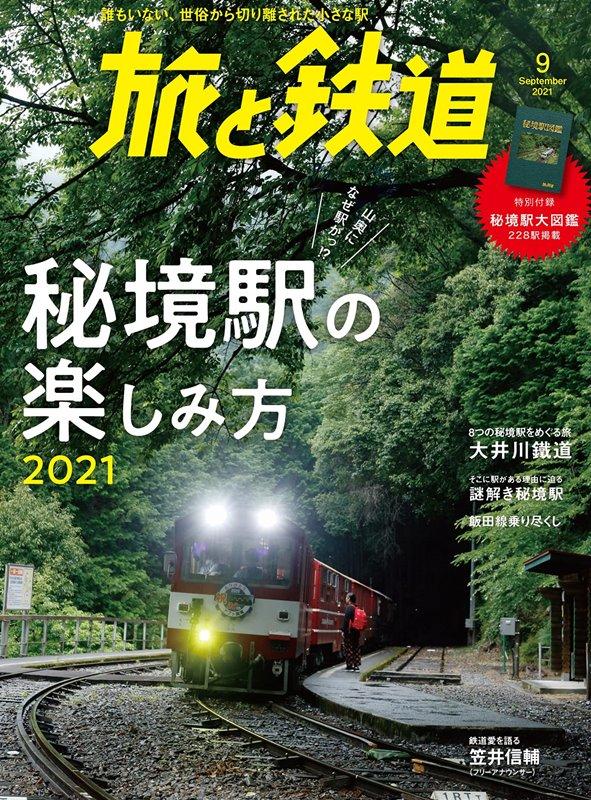 旅行與鐵道 9月號/2021