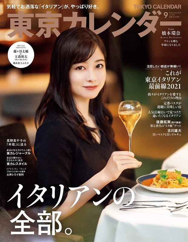 東京Calendar 9月號/2021
