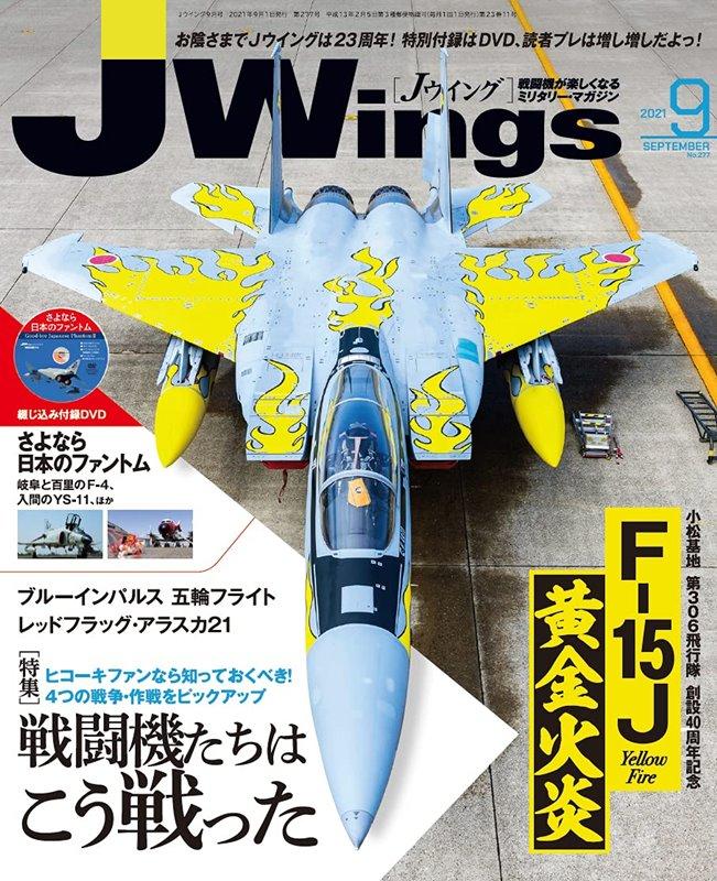 J Wings 9月號/2021