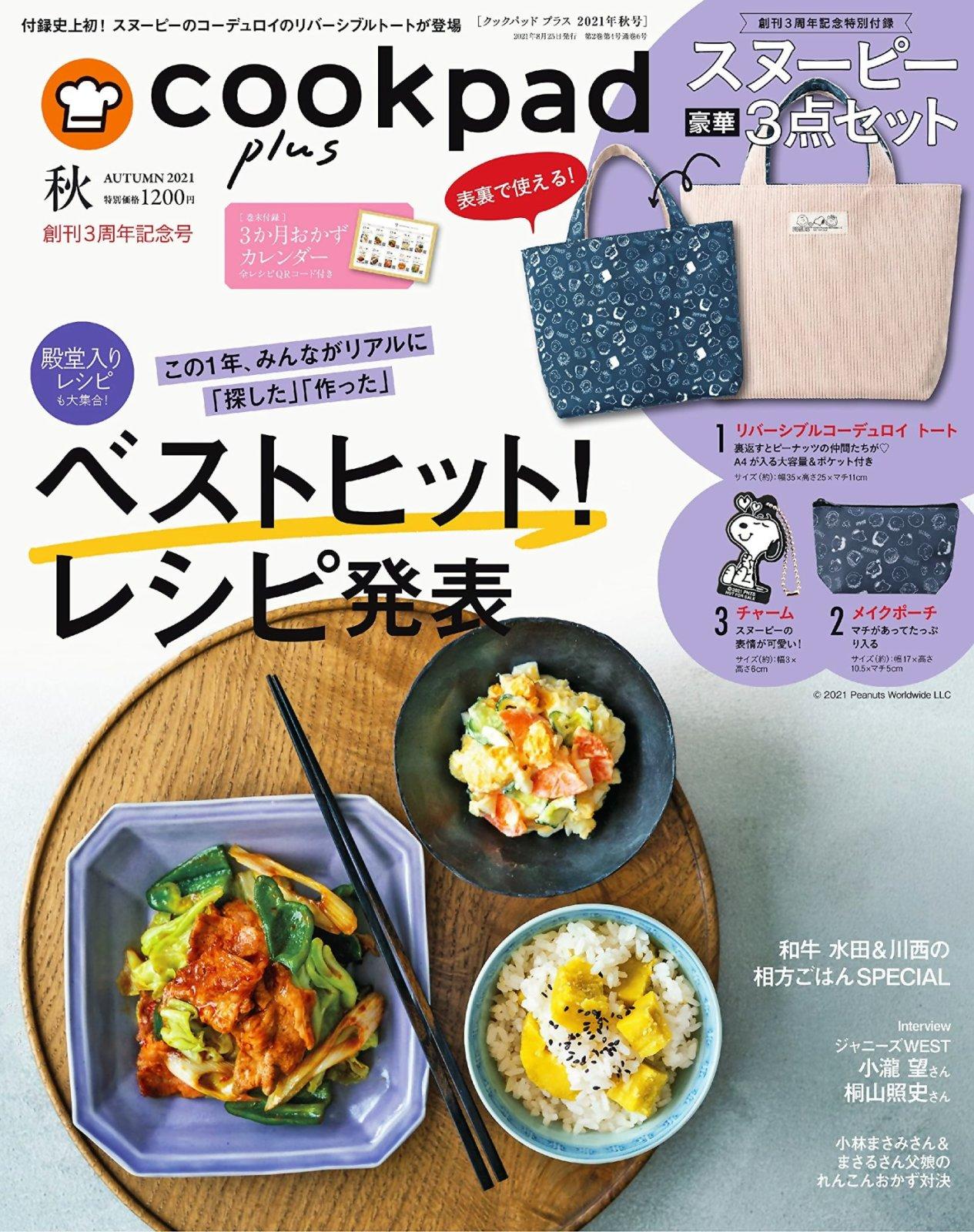 cookpad plus 10月號/2021(航空版)