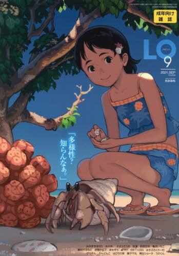 COMIC LO 9月號/2021(限台灣)