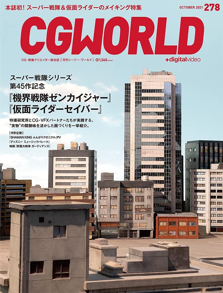 CG WORLD 10月號/2...