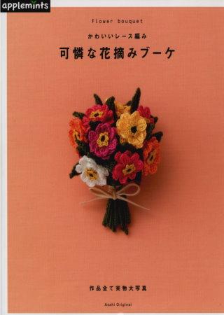 巧手編織可愛蕾絲 花束手藝
