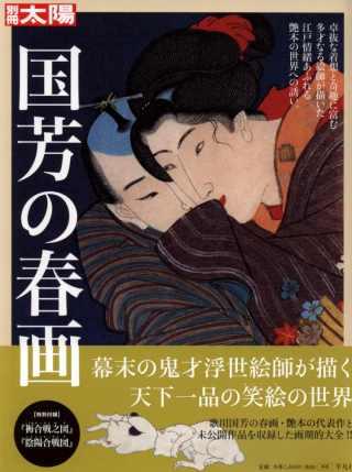 日本浮世繪師歌川國芳春畫藝術鑑賞大全