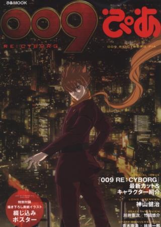 009 RE:CYBORG動畫迷完全手冊:附海報