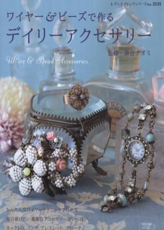 鐵絲串珠製作高貴優雅飾品
