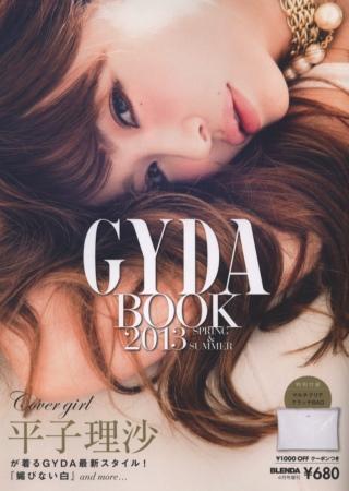 GYDA 新品情報特刊2013春夏:透明收納袋